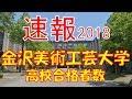 【速報】金沢美術工芸大学 2018年(平成30年) 合格者数高校別ランキング