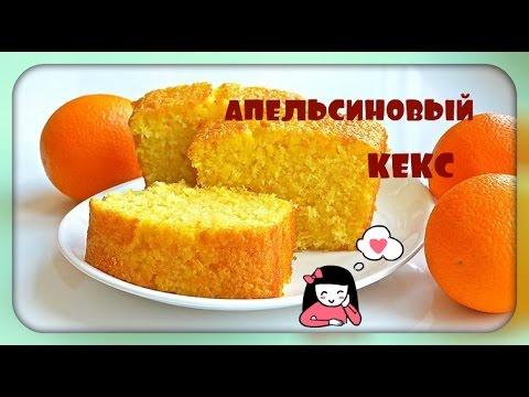 Кекс  апельсиновый /orange cake/.