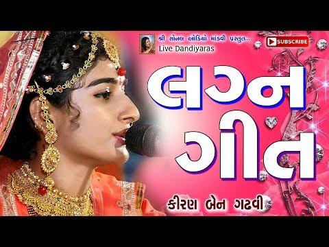 Lagan Geet (લગ્ન ગીત)   Kiran Gadhvi (કિરણ ગઢવી)   Live Dandiyaras