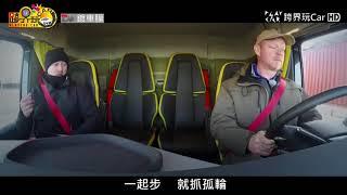 【跨界玩Car】VOLVO FH16 拖757噸貨物
