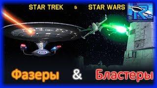 Фазеры (Звездный путь) и Бластеры (Звездные войны) - Отличия и реальные аналоги [Raven✔SciFi]