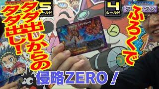 【デュエマ】侵略ZEROを持つD2フィールド!付録「ドキンダムーン」で戦いを変えろ!タダで出る上、タダ出し能力はすごすぎ! thumbnail
