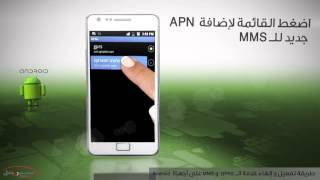 Android Setting MMS & GPRS - Syriatel
