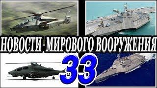 Новости вооружения мира 33 .Военная техника и вооружение.Последние новости впк мира и стран нато.