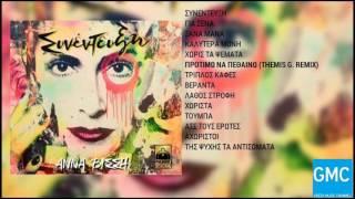 Άννα Βίσση - Προτιμώ Να Πεθαίνω (Themis G. Remix)