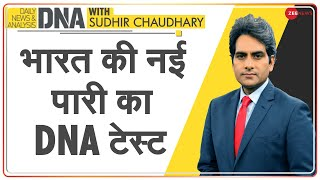 DNA: नये भारत की नई 'उछाल और गति' का DNA टेस्ट | Narendra Modi stadium |Sudhir Chaudhary | DNA Today