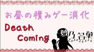 [LIVE] 【Death Coming#2】死神代行業の続きなのです【夢乃名菓のお昼の積みゲー消化】
