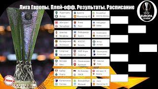 Лига Европы Известны первые участники ¼ Результаты плей офф Расписание бомбардиры