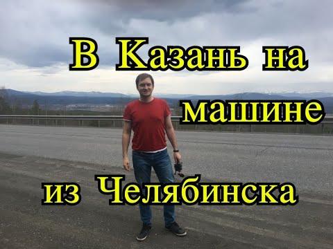 В Казань на машине из Челябинска, 1000 км в пути