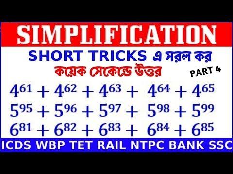 simplification-tricks-in-bengali-|-icds-rail-ssc-railway-ibps-wb-police-bank-sbi-po-সরলীকরণ-part-4
