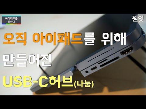 오직 아이패드를 위해 만들어진 USB-C 허브