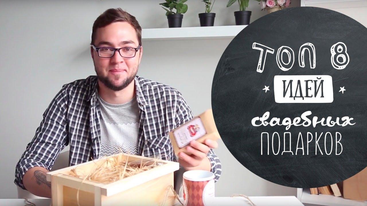 Что подарить на свадьбу? ❤ 8 крутых и оригинальных идей ❤ Как подарить деньги?