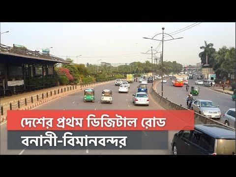 দেশের প্রথম ডিজিটাল এয়ারপোর্ট রোড | Dhaka Digital Airport Road 2019 | Just Now