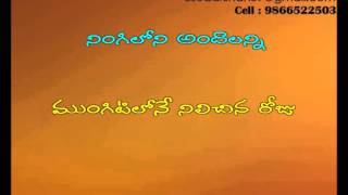 Bhale Manchi Roju - Telugu Karaoke