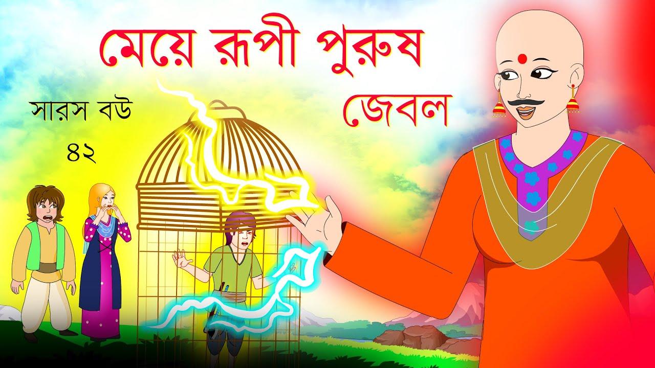 সারস বউ পর্ব ৪২ | মহিলা রূপী পুরুষ | Male in female form | @Katun TV