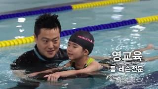 어린이수영 전문 힐링키즈수영장,힐링키즈어린이수영장,힐링…