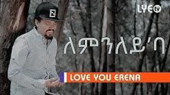 LYE - Tedros Kahsay - ለምንለይ'ባ  | Lemnley' ba - New Eritrean Music 2020