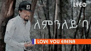 LYE - Tedros Kahsay - ለምንለይ'ባ | Lemnley' ba - New Eritrean Music 2020