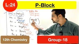 P-Block lec 24 :-Group 18  in hindi  by ashish sir