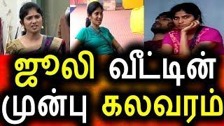 ஜூலிக்கு மட்டும் ஏன் இப்படி|Vijay tv 22 August 2017 Promo|Vijay tv|Promo|Big Bigg Boss Tamil