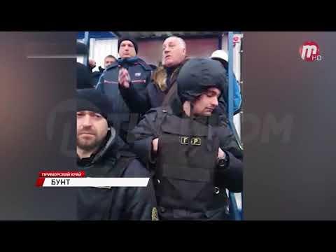 Во Владивостоке более тысячи рабочих устроили массовую забастовку из-за долгов по зарплате