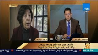 رأي عام - رئيس رابطة المرأة العربية: تعديل قانون الميراث يخص شريحة معينة من السيدات وهي الثرية