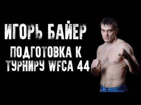 WFCA 44 -  Игорь Байер готовится к турниру WFCA AKHMAT