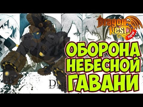 New Dragon Nest • Оборона Небесной Гавани