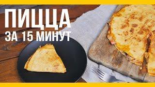 Пицца за 15 минут [Якорь | Мужской канал]