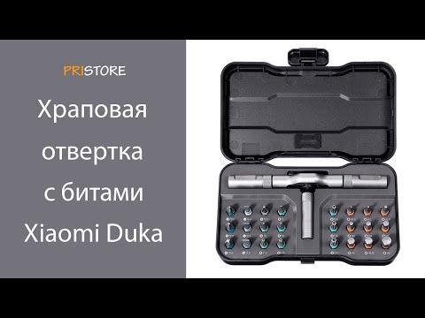 Многофункциональная храповая отвертка трещотка с битами Xiaomi Duka RS 1 24 в 1