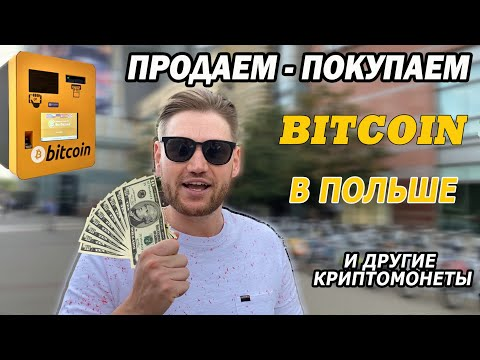 Как купить Биткоин в Польше за наличные деньги в банкомате / Без верификации / Инструкция 💲