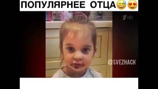 Дочь Реввы стала популярнее отца