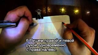 амбидекстр пишем двумя руками