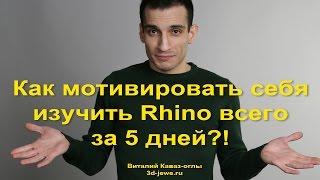 Как мотивировать себя изучить Rhino за 5 дней?!