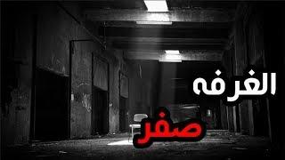 قصص جن : الغرفه صفر !!! (واقعيه)
