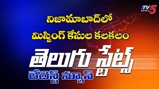 Telugu States | Special Bulletin | 11th December 2019