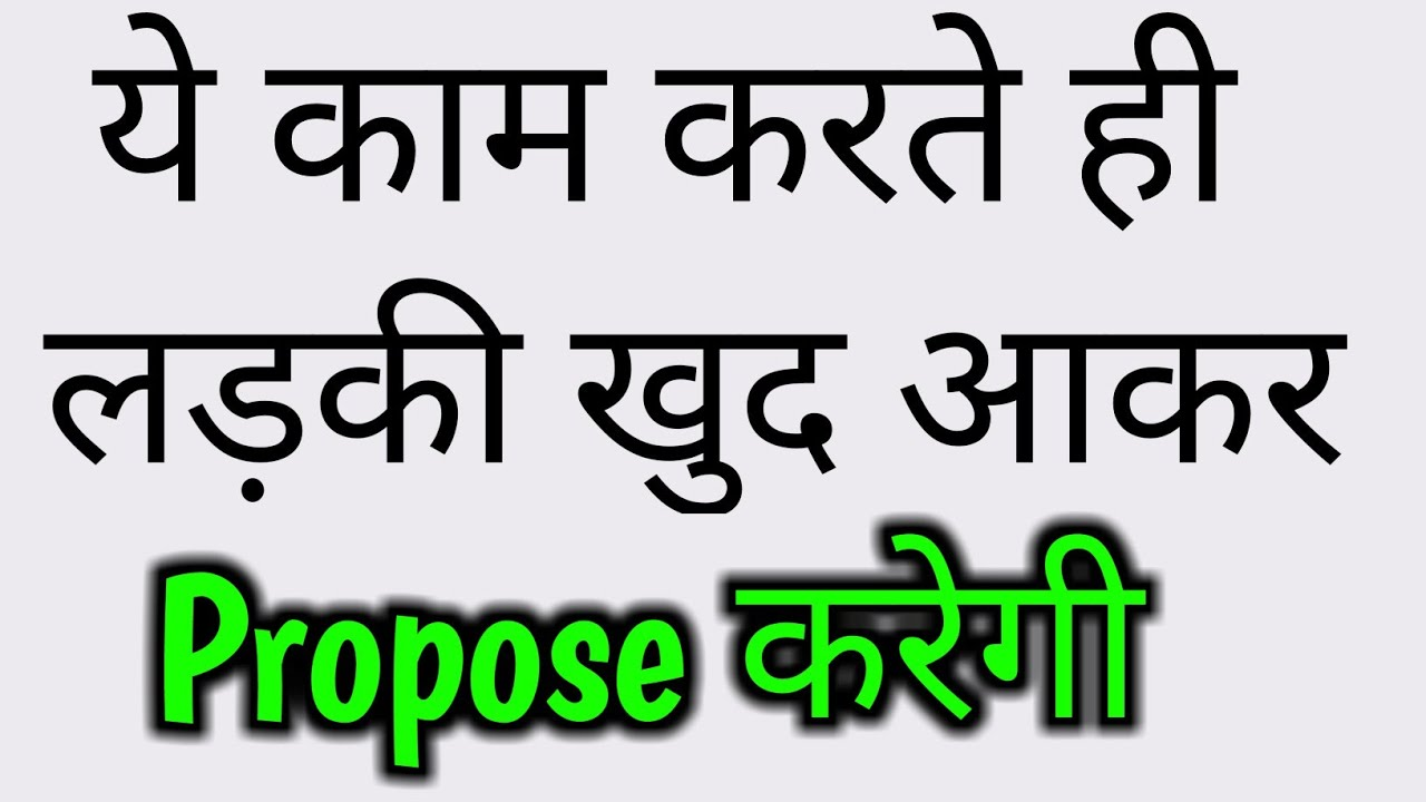 Ladki baar baar dekhe to kya kare ki wo khud porpose kare aur hame I love  you bole | Psychological