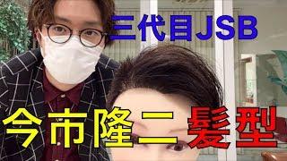 メンズに大人気 三代目J Soul Brothers 今市隆二さんの髪型を 実際にウ...