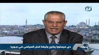 محلل سياسي: دي ميستورا يقترح وثيقة للحل السياسي في سوريا