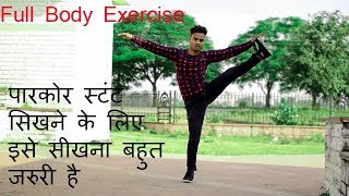 Beginners Flexibility For Dance, Gymnastics Stunt, Parkour in Hindi (Very easy)