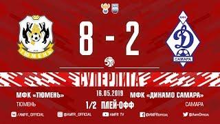 Суперлига. 1/2 плей-офф. Тюмень - Динамо Самара. 8-2 - матч №2