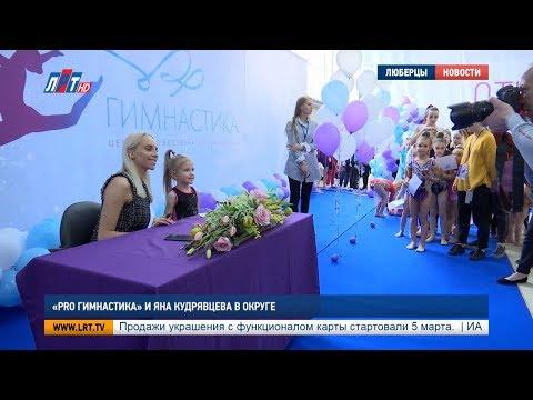 «PRO гимнастика» и Яна Кудрявцева в округе