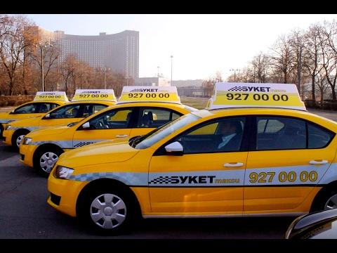 Такси в домодедово букет, цветы доме