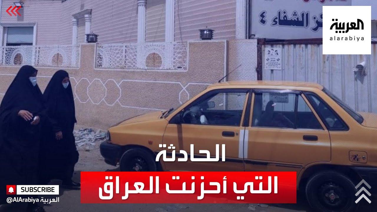 فاجعة في #العراق .. ثلاثة أطفال دخلوا السيارة أحياء فقتلو اختناقا  - نشر قبل 8 ساعة