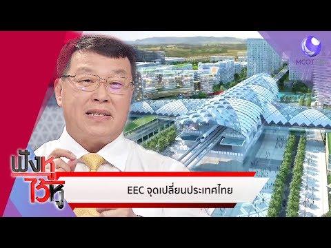 EEC จุดเปลี่ยนประเทศไทย - วันที่ 13 Sep 2019