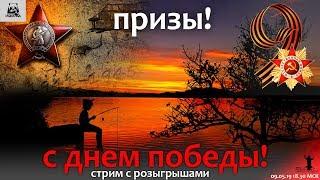 Праздничный стрим с призами. Русская рыбалка 4.
