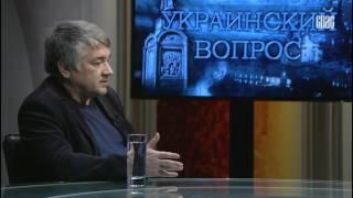 УКРАИНСКИЙ ВОПРОС (25.11.2016)
