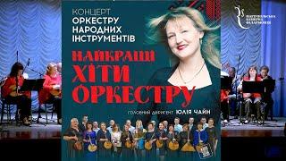 Оркестр народных инструментов_«Лучшие хиты оркестра»_25_07_2020