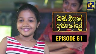 Bus Eke Iskole Episode 61 ll බස් එකේ ඉස්කෝලේ  ll 20th April 2021 Thumbnail