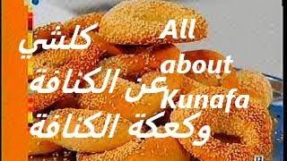 الكنافة | كعكة الكنافة - Chef Chadi Zeitouni